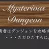 ゆうげん『Mysterious Dungeon』の感想