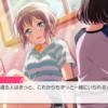 ツナグ、ソラモヨウ(バンドリ!ガールズバンドパーティ!)