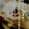 社会的地位が高く、80歳になっても日給10万円の安定収入の「新ビジネスモデル」(無料)