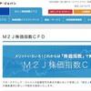 マネースクウェア・ジャパンが日経225証拠金取引を始めたよ