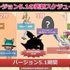 バージョン5.1情報【大型アップデート】