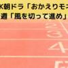 NHK朝ドラ「おかえりモネ」第13週「風を切って進め」感想