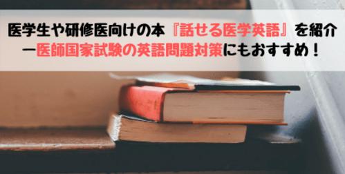 【医学英語】医学生や研修医向けの本『話せる医学英語』を紹介ー医師国家試験の英語問題対策にもおすすめ!