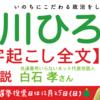 【文字起こし全文】 共通番号いらないネット代表世話人 白石孝さん 街頭応援演説 (2016.12.24)
