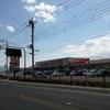 オギノ塩山店