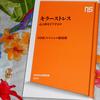 『キラーストレス 心と体をどう守るか』(NHKスペシャル取材班)を読んだ感想