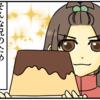 バケツプリンの夢と現実【web漫画】