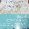 島本理生さん小説『シルエット』