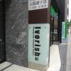 アイボリッシュ(Ivorish)フレントースト専門店:渋谷