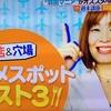 【メディア出演】TBS「サタデープラス」に出演しました!(羽田空港マニア)