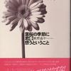 新作発刊記念「葉桜の季節に君を想うということ」歌野晶午