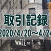 【取引記録】2020/4/20週の取引(利益$138、含み損$-15,974)