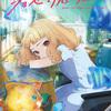 「ジョゼと虎と魚たち」(田辺聖子、絵本奈央)アニメ映画をもとにしたコミカライズ連載がスタート。