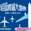 東京の防空管制は米軍?