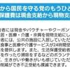 NHKから国民を守る党のもう一つの公約