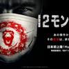 【感想】12モンキーズ(TVドラマ版)シーズン1レビュー!ネタバレなし