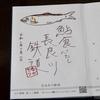 [鉄印帳の旅]長良川鉄道