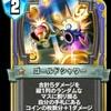 新カード【ゴールドシャワー】の性能