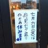 7月6日(金)は休みます。舟見七夕祭り