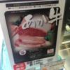 【熊本だけ】いきなりステーキ限定メニュー 熊本あか牛を1ポンド食べる