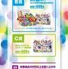 【2/28】Fit's NiziUオリジナル景品プレゼントキャンペーン【レシ/web】
