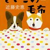 2019年聖光学院中学入試(国語)で出題 近藤史恵『最後の毛布』犬好きにおすすめ本