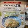 「実レポ」口コミで評判の業務スーパーのグレインカット玄米