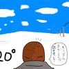 冬のモンゴルは痩せる!そして、穴場な海外旅行だ!