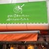 【お土産にもオススメ】トッピングの多いメロンパン屋さん