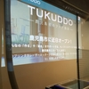 「モノづくりスペース TUKUDDO」のプレオープンに行ってきました