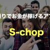 自撮りでお金が稼げるアプリ「S-chop(スコップ)」とは