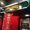 ファイヤーバーグ函館本通り店に行ってみた