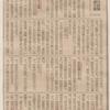 昭和の航空自衛隊の思い出(330)   自衛官の昇任と昇任試験指導