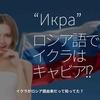 """512食目「""""Икра"""" ロシア語でイクラはキャビア!?」イクラがロシア語由来だって知ってた?"""