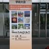日本精神科医学会学術集会でわっこの実践報告