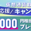 口座開設キャンペーンでもらえる3000円分のビットコインをなめてはいけない!