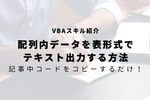 【VBA】配列データをテキストファイルに表形式で出力する方法!