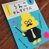 海外で子供に日本語を教える?うんこドリル使ってみた!結構おススメ!