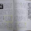 『エネルギーフォーラム』誌3月号