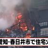 火災映像!愛知県春日井市東野西の住宅火災!