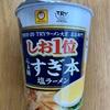 【 マルちゃん らぁ麺 すぎ本 塩ラーメン 】1位に輝いた一杯  超絶!