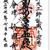 妙國寺の御首題(福島・会津若松市)〜ご住職夫妻の優しい対応が印象的