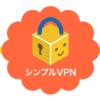 シンプルVPNでニフクラのクラウドサーバへ接続するサービスを使う場合