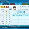 大道典嘉(巨人・2008年) パワナンバー【パワプロ2020】