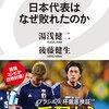 日本代表なぜ敗れたのか/湯浅健二、後藤健生