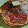 【手作りパンケーキ】もちっと派?シュワっと派?「ヨーグルトブルーベリーパンケーキ」のレシピ