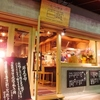 【オススメ5店】鶴舞・八事・御器所(愛知)にあるもつ鍋が人気のお店