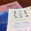 岬の喫茶店とこごめの湯。真鶴移住体験3日目/木村屋製パン所