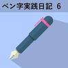 大人のペン字実践記⑥~きれいな字を目指して~【空間を上手く使え!】