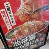 吉野家新作 油淋鶏から揚げ丼~にんにくよりむしろ凶悪な白ネギ山盛り!